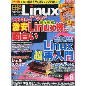 日経Linux 2013年8月号