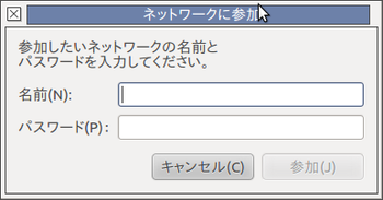 Screenshot-ネットワークに参加