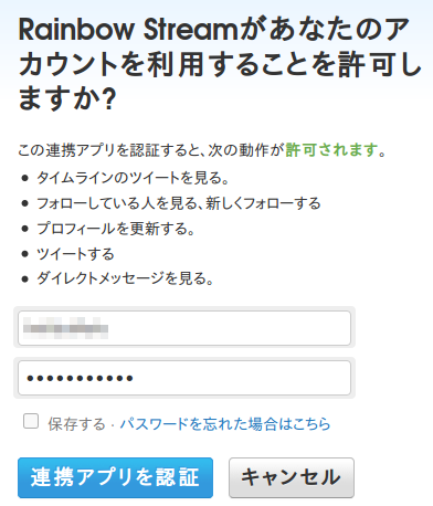 twitter application auth page