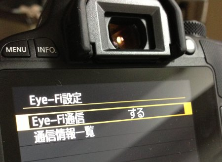EOS Kiss X7 Eye-Fiメニュー