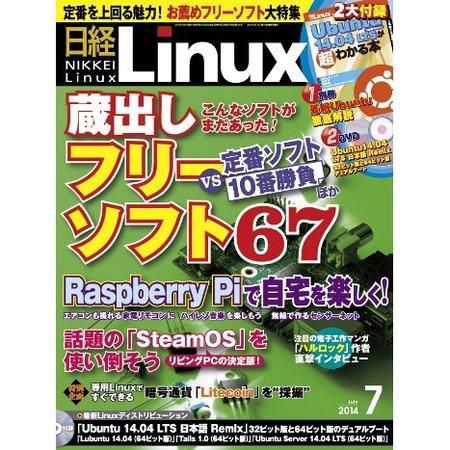 日経 Linux 2014年7月号表紙