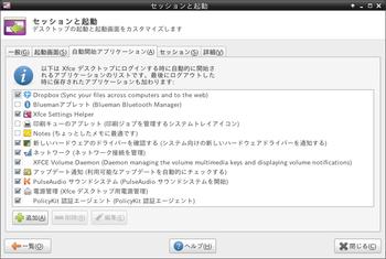 スクリーンショット - 2012年04月09日 - 01時31分36秒
