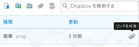 dropbox 共有ボタン