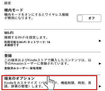 menu_tap_device_option