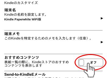 menu_device_opt_customize_off_rec