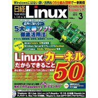 日経 Linux (リナックス) 2013年 03月号 [雑誌]