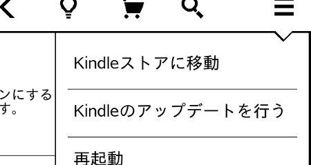 03 kindle のアップデート