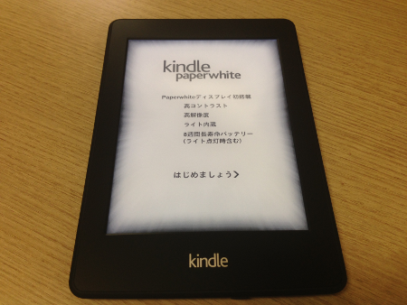 kindle paperwhite 2nd gen 操作ガイド