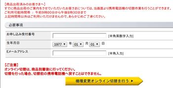 softbank-online