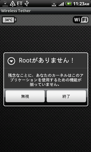 wifi_tether_no_root