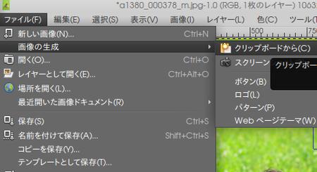 04 GIMP クリップボードから新しい画像を作成