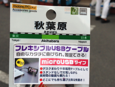 irMagician USB cable