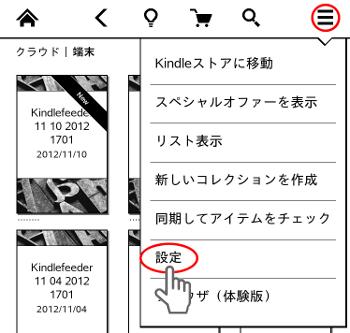 menu_tap_settings
