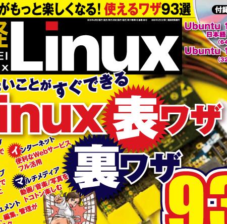 日経Linux 2015年5月号