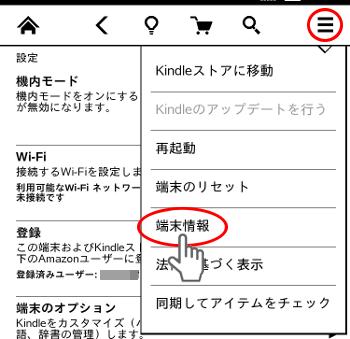 menu_settings_menu_tap_deviceinfo