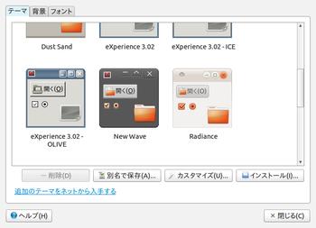 Screenshot-外観の設定