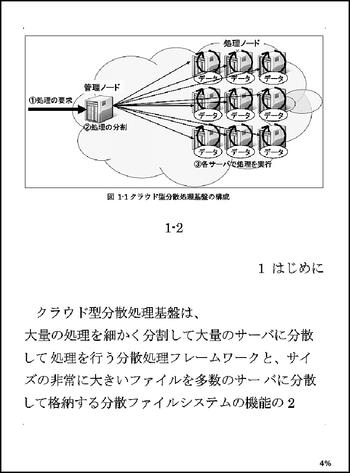 k2pdfopt_page2