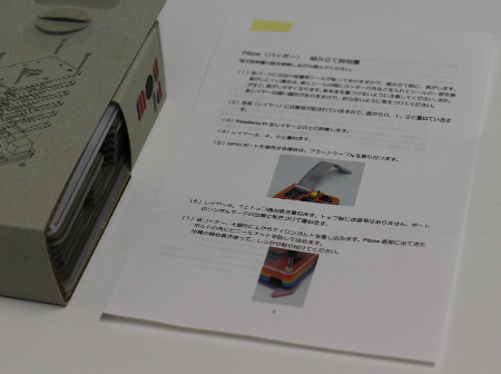 New Pibow Ninja ケース 組立日本語マニュアル