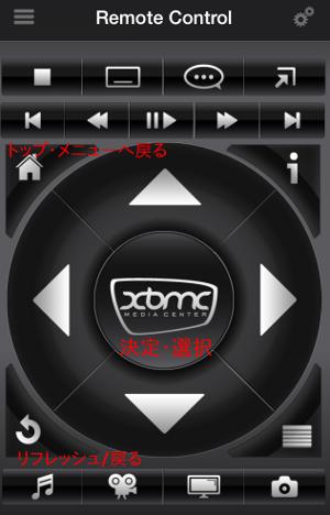 02 xbmcRemote Remote Contorol