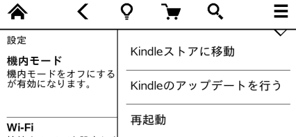 kindle アップデートを行う