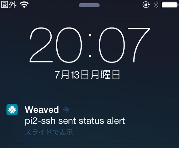 iphone_weaved_alert_received