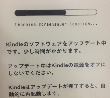 kindle firmware updating screen