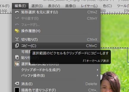 03 GIMP 選択範囲のコピー