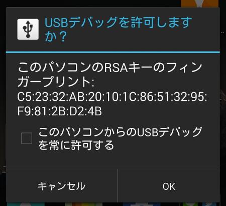 android_usb_debug