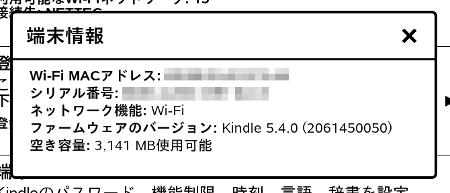 kindle paperwhite 2nd gen ソフトウェア バージョン
