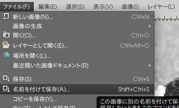 06 GIMP 名前をつけて保存