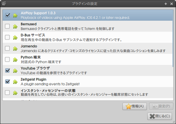 totem-airplay-support