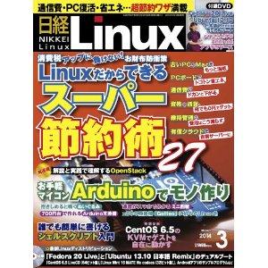 日経Linux 2014年3月号