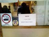 11:30〜15:00までしか開いていないラーメン店