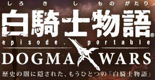 白騎士物語 -epsode.portable- ドグマ・ウォーズ