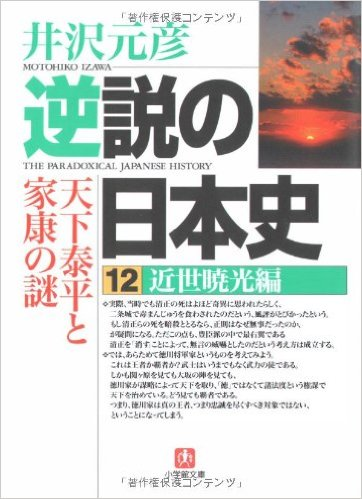 逆説の日本史12