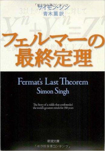 Fermat'sLastTheorem