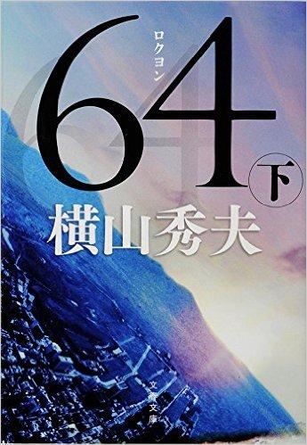 64下 - Copy