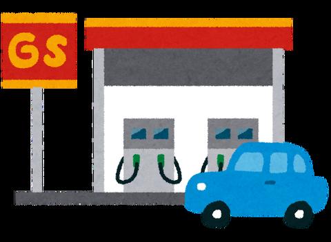 gas_station