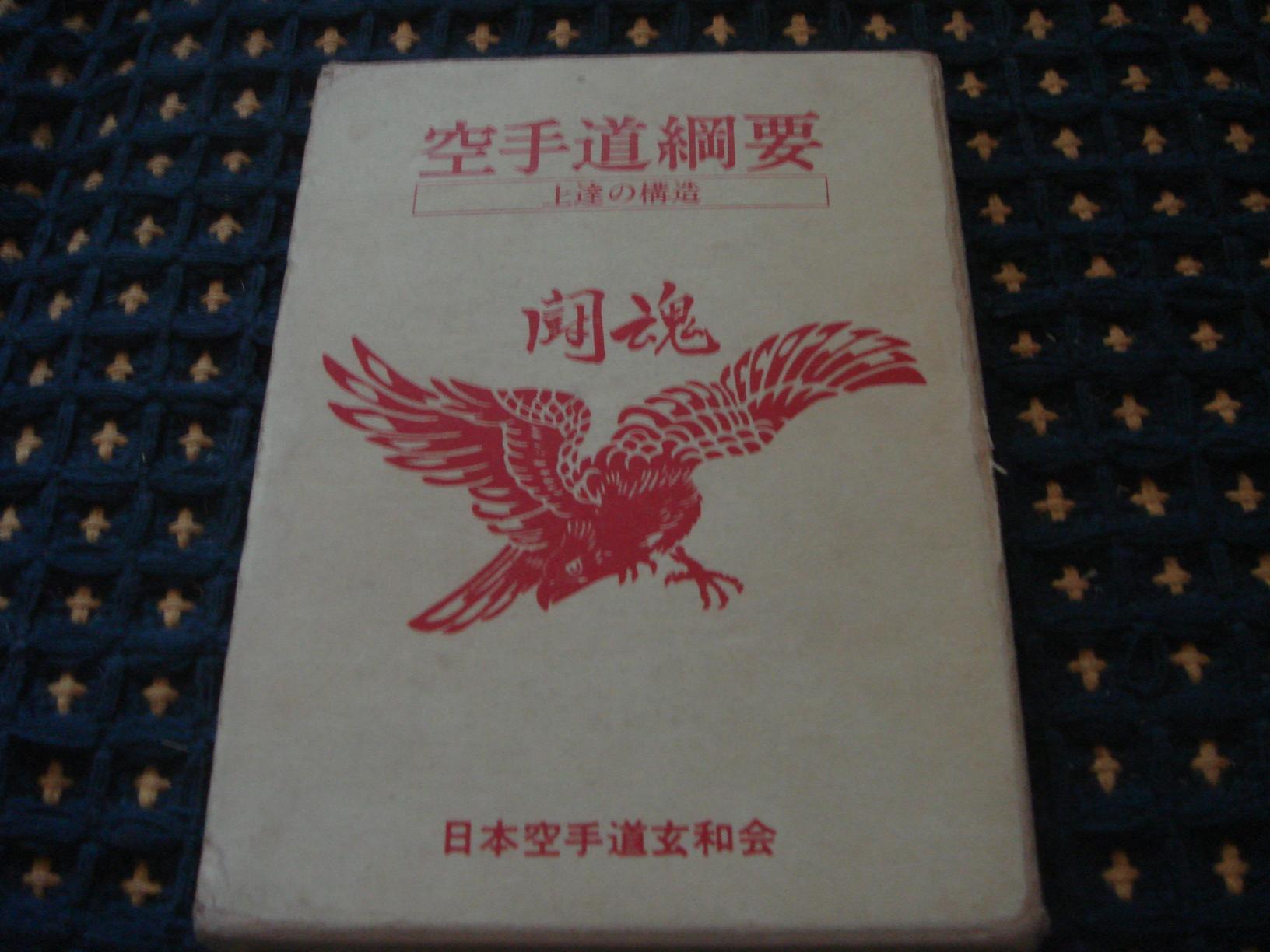 イッシー こちらが玄和会の教科書です。 確か10年ぐらい前(定かではないです)には新書で発売され