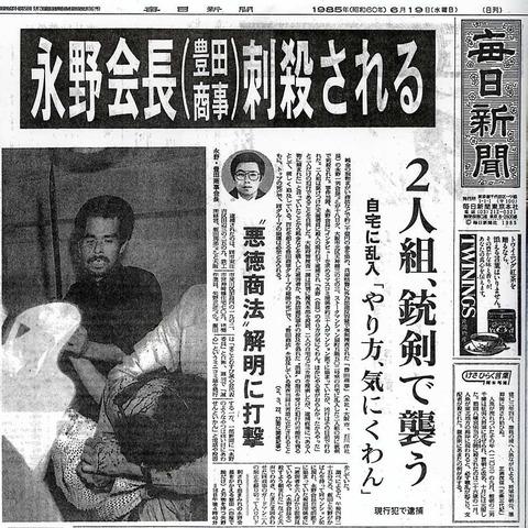事件 会長 豊田 商事 刺殺