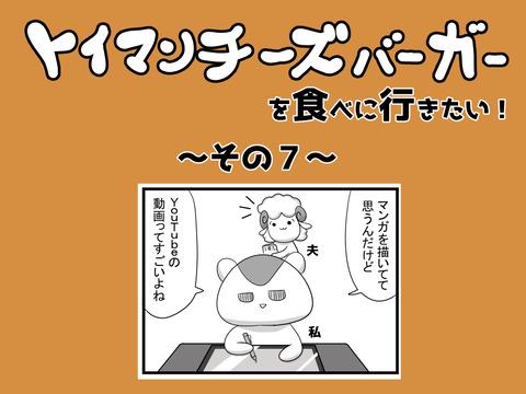 07.aikyacchi