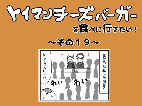 19.aikyacchi