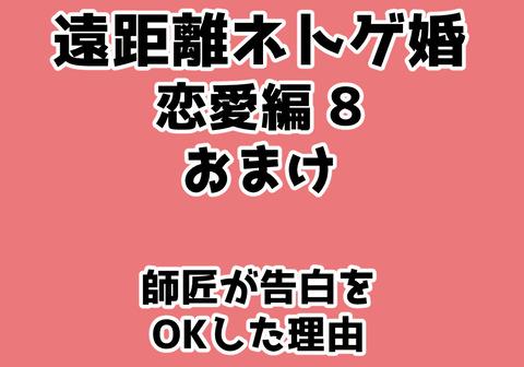 028omake.aikyacchi