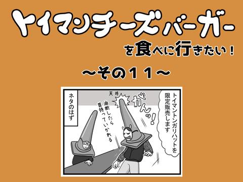 11.aikyacchi