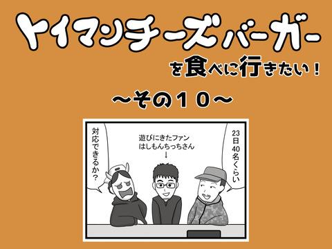 10.aikyacchi