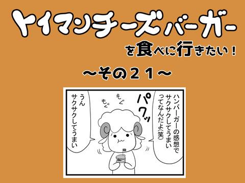 21.aikyacchi