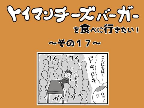 17.aikyacchi