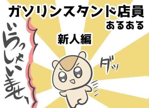 001.sinzinhen.aikyacchi