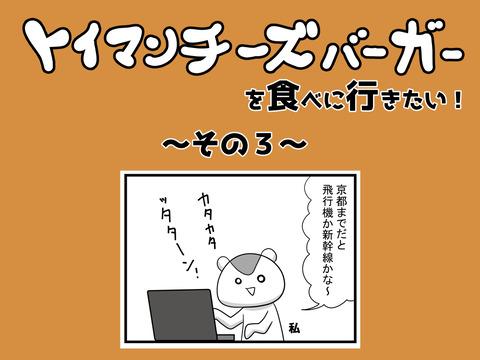 03.aikyacchi
