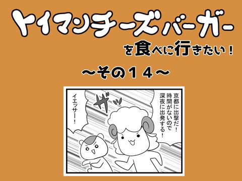 14.aikyacchi